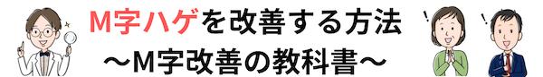 M字ハゲを改善する方法について徹底解説〜薄毛の教科書〜